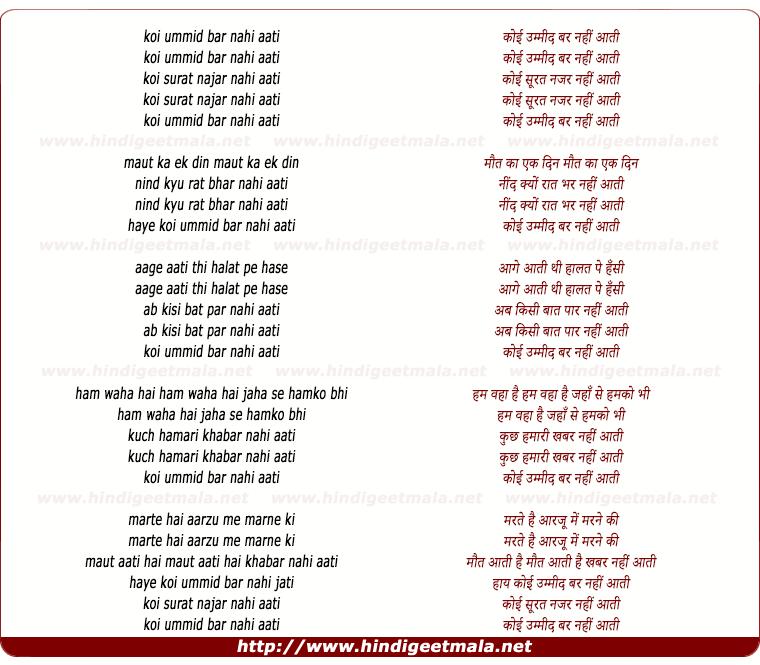 lyrics of song Koi Ummid Bar Nahi Aati