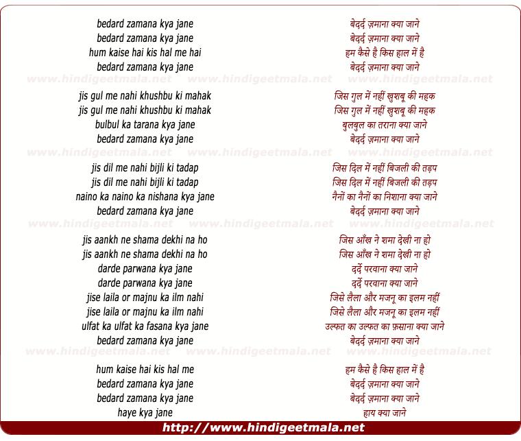 lyrics of song Bedard Zamaana Kya Jaane