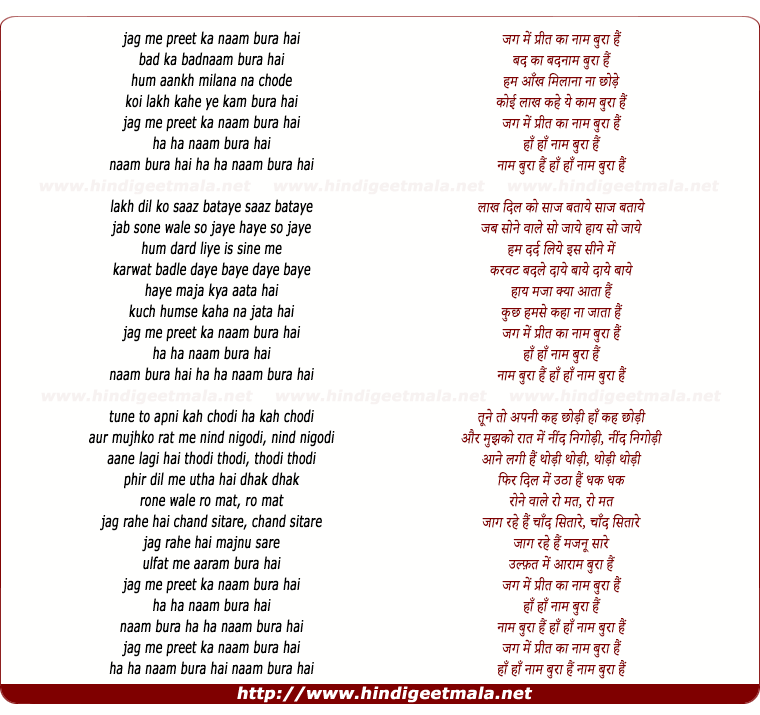 lyrics of song Jag Me Preet Ka Naam Bura Hai