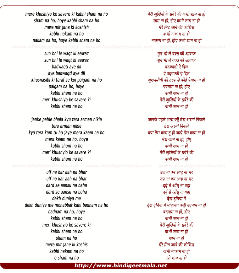 lyrics of song Meri Khushiyo Ke Savere Ki Kabhi Sham Na Ho