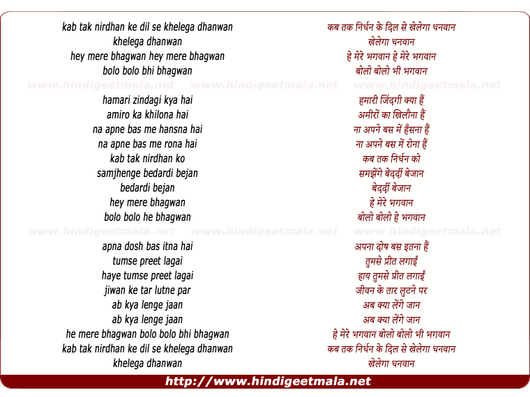 lyrics of song Kab Tak Nirdhan Ke Dil Se Khelega Dhanwan