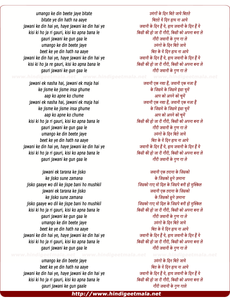 lyrics of song Umango Ke Din Beete Jaye