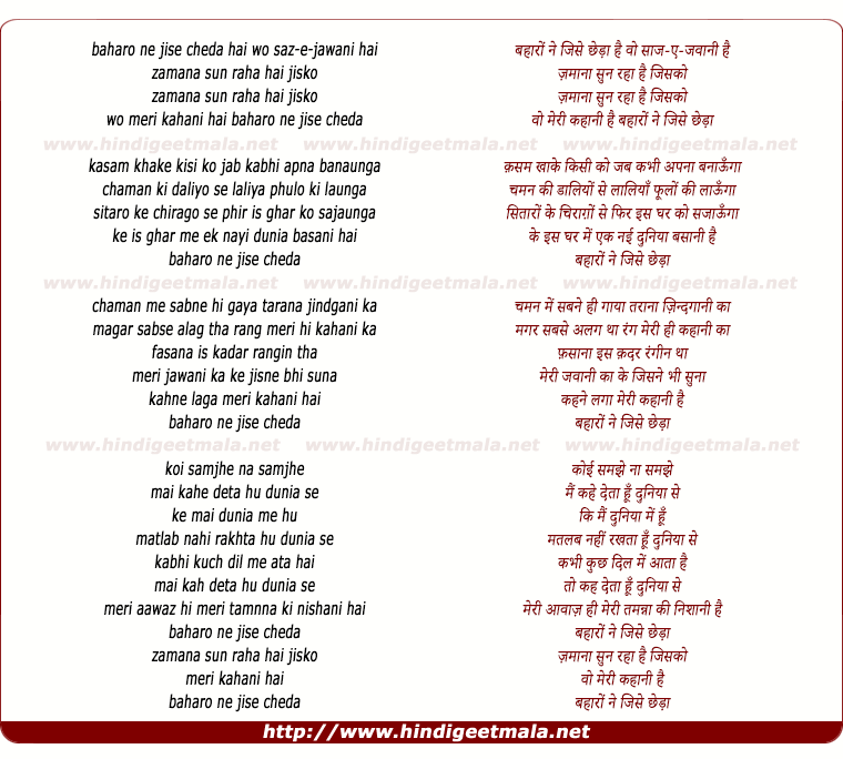 lyrics of song Baharo Ne Jise Chheda Hai