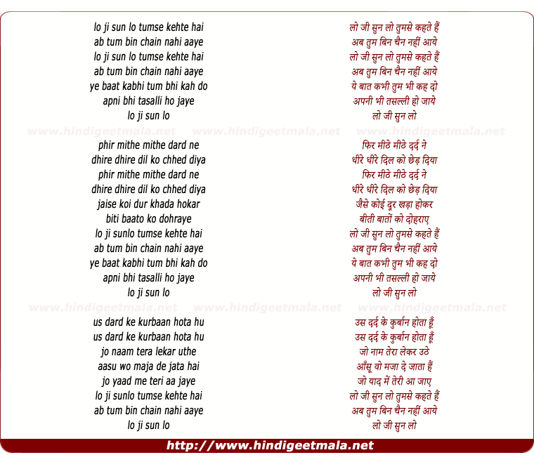 lyrics of song Lo Ji Sun Lo Tumse Kahte Hai