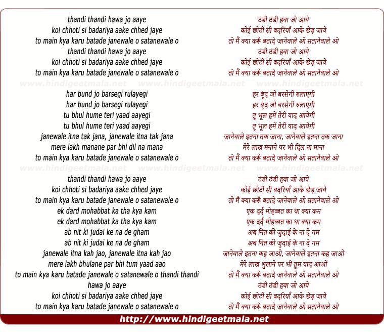 lyrics of song Thandi Thandi Hawa Jo Aaye