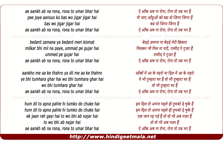 lyrics of song Ae Aankh Ab Na Rona Rona To Umr Bhar Hai