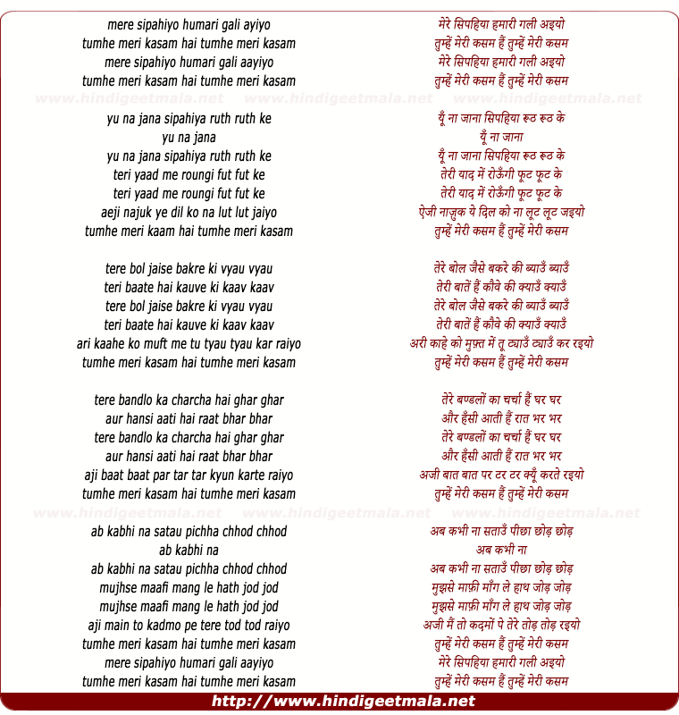 lyrics of song Mere Sipahiya Hamri Gali Aaiyyo