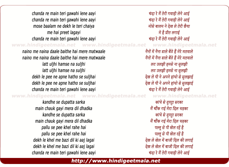 lyrics of song Chanda Re Mai Teri Gawahi Lene Aayi