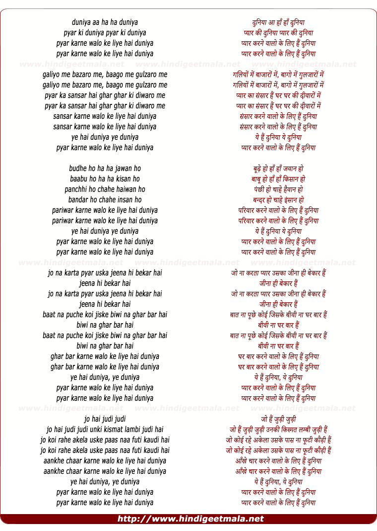 lyrics of song Pyar Karne Walo Ke Liye Hai Dunia