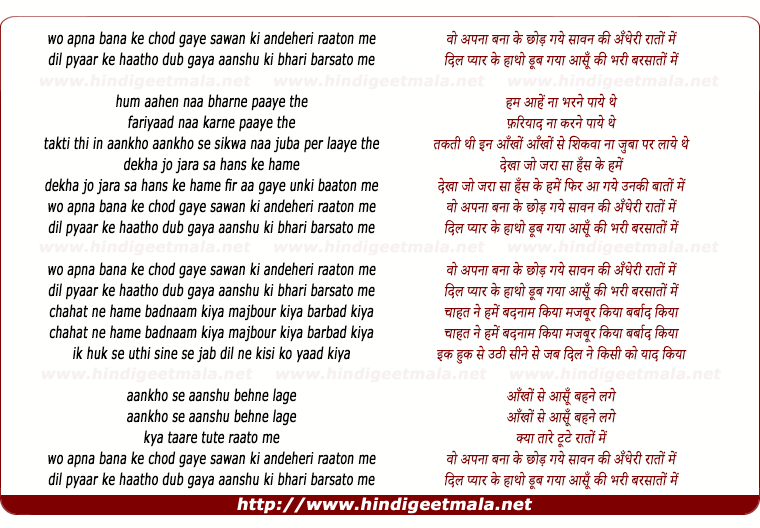 lyrics of song Wo Apna Bana Kar Chod Gaye