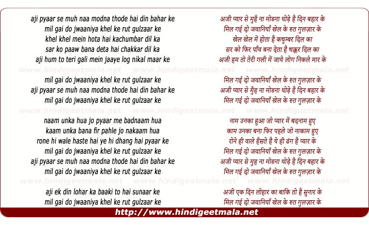 lyrics of song Aji Pyar Se Muh Na Modna