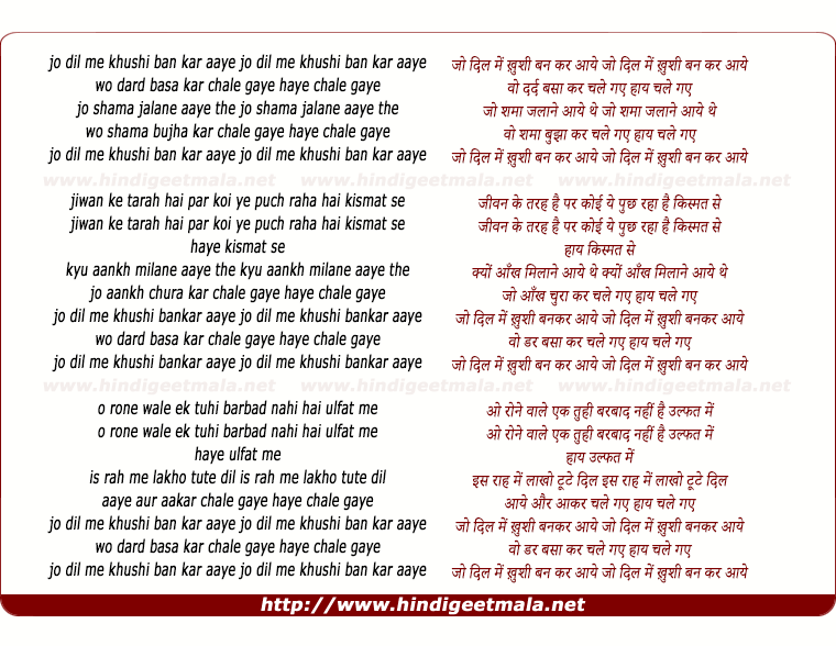 lyrics of song Jo Dil Me Khushi Ban Kar Aaye