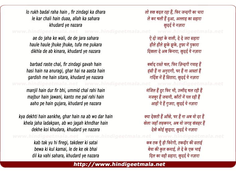 lyrics of song Lo Rukh Badal Raha Hai Phir Zindagi Ka Dhara