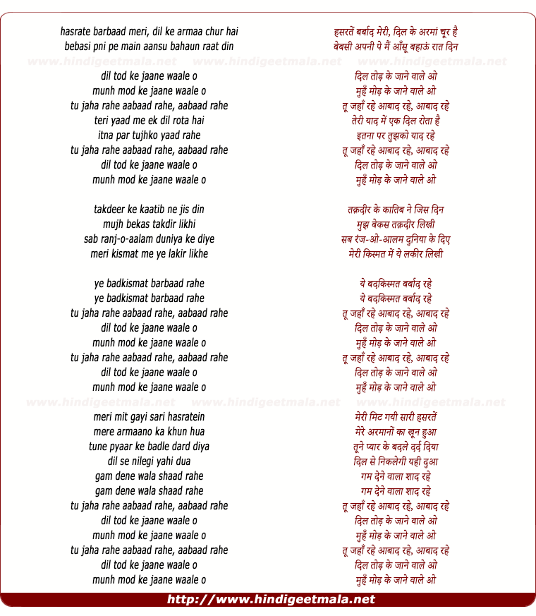 lyrics of song Hasrate Barbaad Mere Dil Ke