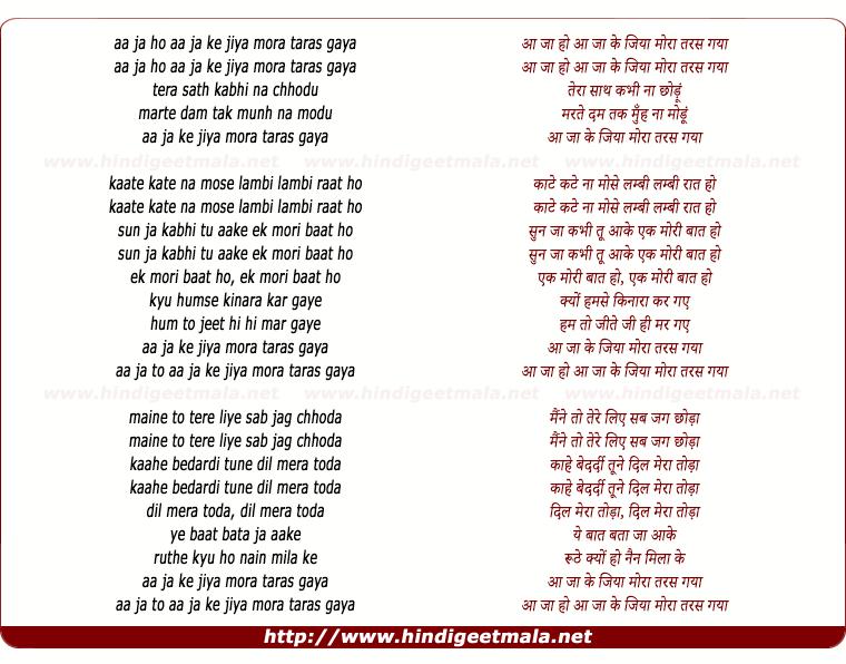 lyrics of song Aa Ja Ke Jiya Mora Taras Gaya