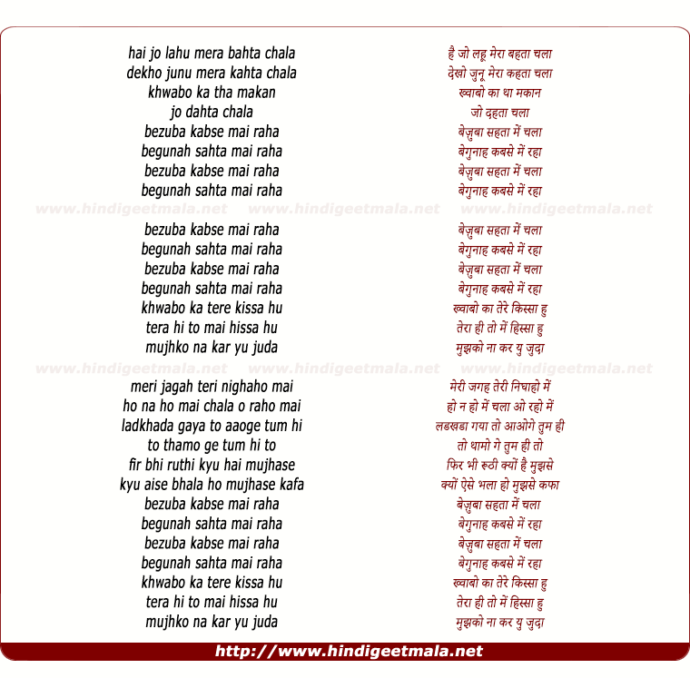 lyrics of song Bezuba Kabse Mai Raha