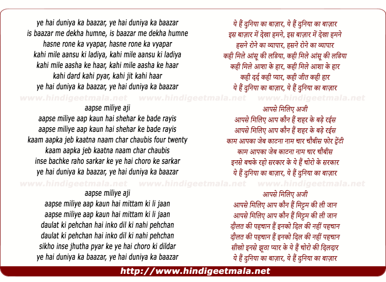 lyrics of song Ye Hai Duniya Ka Bazaar