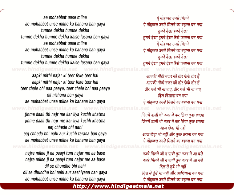 lyrics of song Ae Mohabbat Unse Milne Ka Bahana Ban Gaya