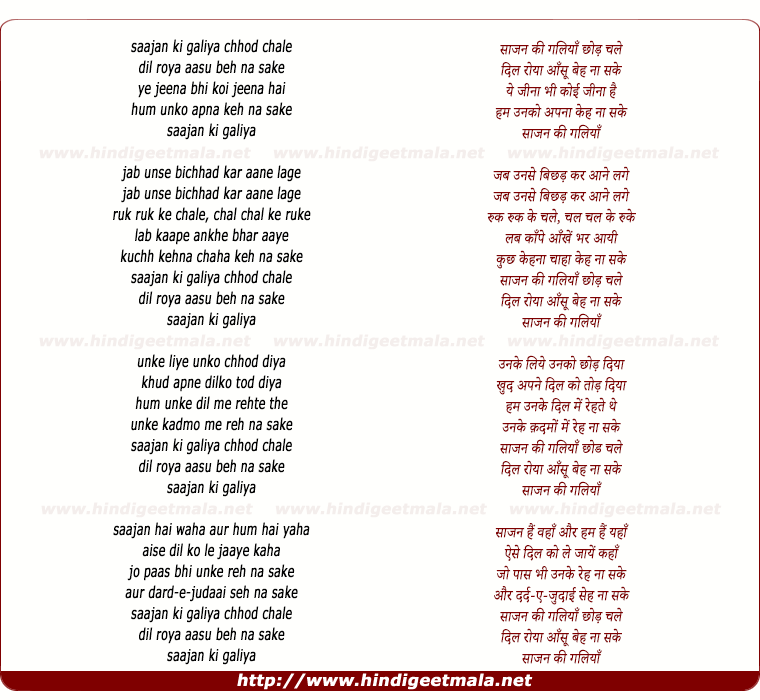 lyrics of song Sajan Ki Galiyan Chhod Chale