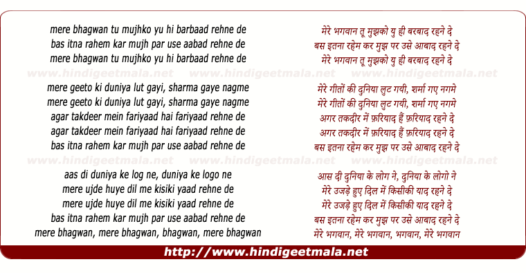 lyrics of song Mere Bhagwan Tu Mujhko Yu Hi