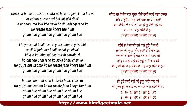 lyrics of song Ghum Huye (The Theme Of David)
