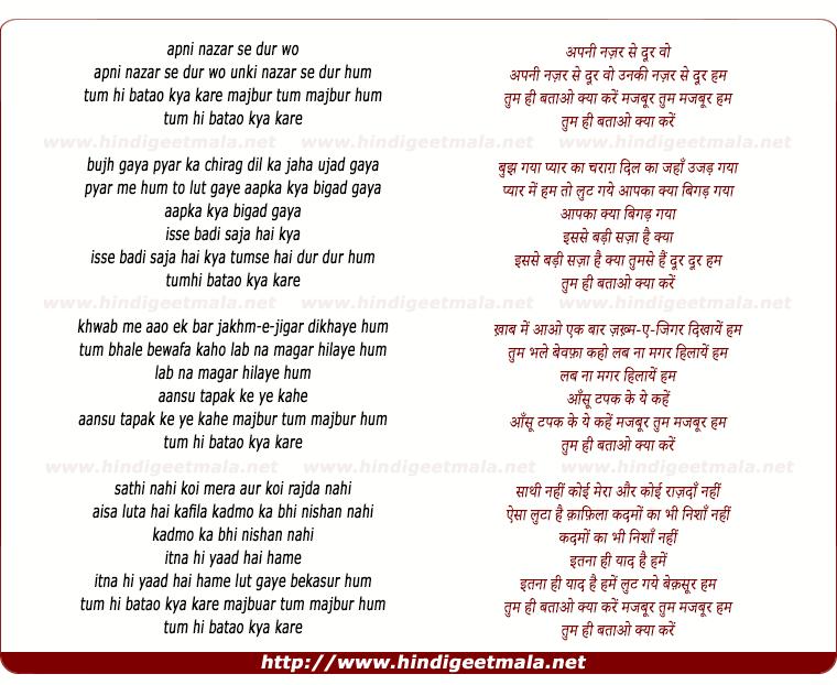 lyrics of song Apni Nazar Se Dur Wo Unki Nazar Se