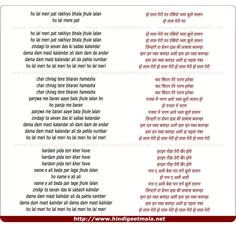 lyrics of song Mast Kalandar