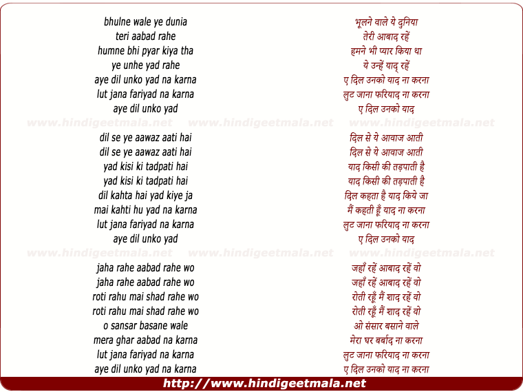 lyrics of song Ae Dil Unko Yaad Na Karna
