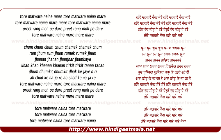 lyrics of song Tore Matware Naina