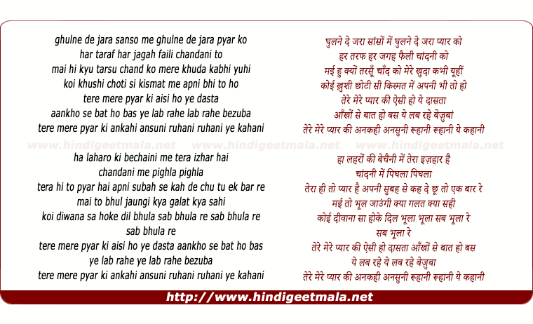 lyrics of song Tere Mere Pyaar Ki