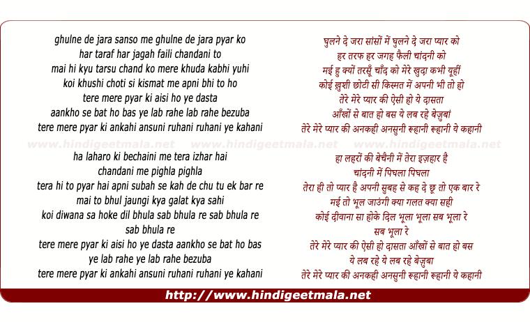lyrics of song Tere Mere Pyar Ki Ankahi Ansuni