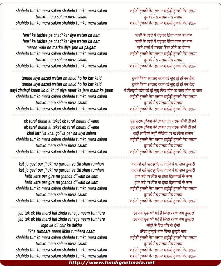 lyrics of song Shahido Tumko Mera Salam