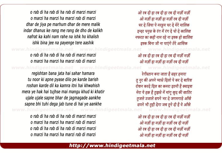 lyrics of song Rab Di Ha Rab Di Marji