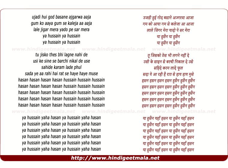 lyrics of song Yaa Husain Tu Jisko Thes Bhi Lagne Nahi De