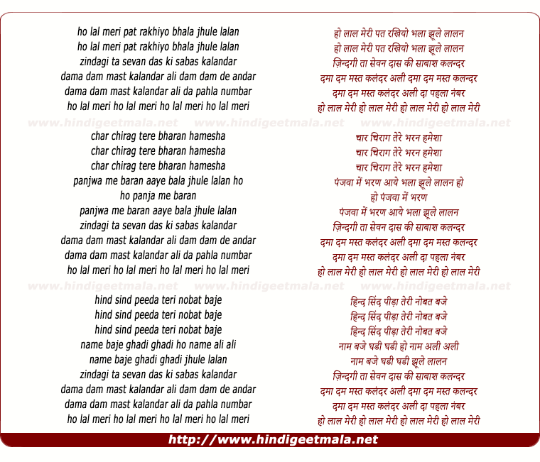 Runa Laila - Damadam Mast Qalandar Lyrics   Musixmatch