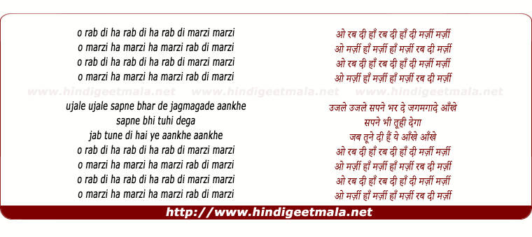 lyrics of song Rab Di (The Rab Step Version)