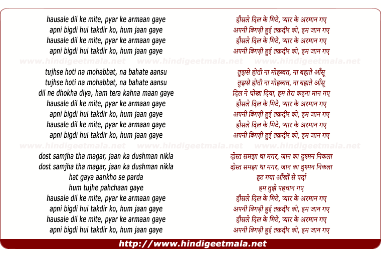 lyrics of song Hosle Dil Ke Mite Pyar Ke Arman Gaye