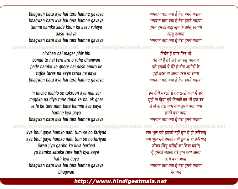 lyrics of song Bhagwan Bata Kya Hai Tera Humne Gawaya