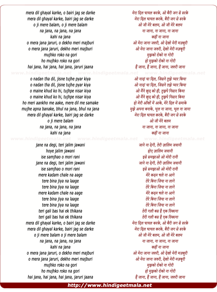 lyrics of song Mera Dil Ghayal Karke Bairi Jag Se Dar Ke