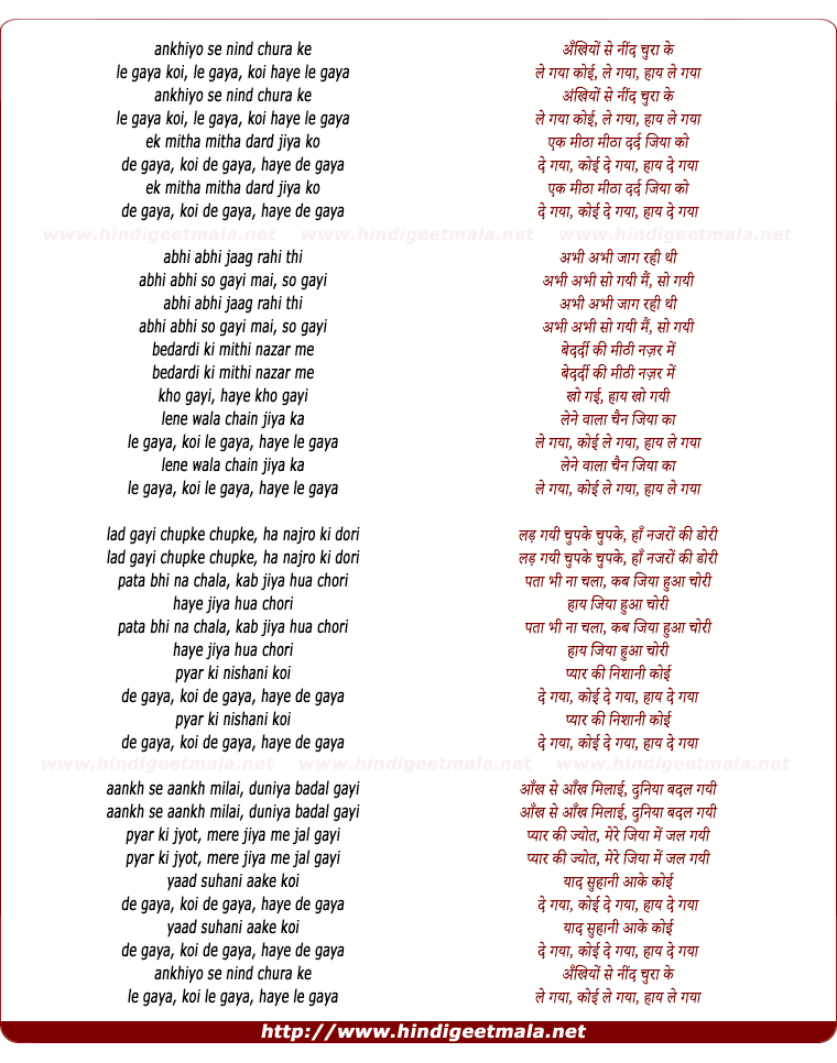 lyrics of song Ankhiyo Se Nind Chura Ke Koi Le Gaya