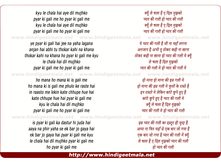 lyrics of song Kyo Le Chala Hai Ae Dil