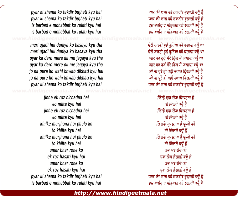 lyrics of song Pyaar Ki Shama