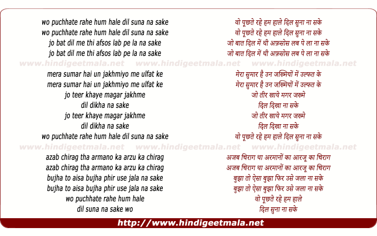 lyrics of song Wo Puchte Rahe Hum Haal-E-Dil Suna Na Sake