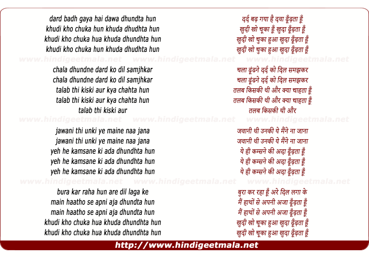 lyrics of song Dard Badh Gaya Hai Dawa Dhundta Hu