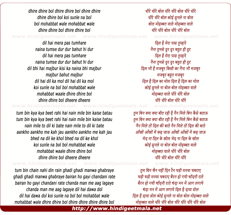 lyrics of song Dheere Dheere Bol Dheere Dheere Bol