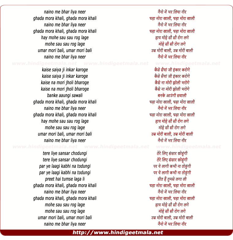 lyrics of song Naino Me Bhar Liya Neer