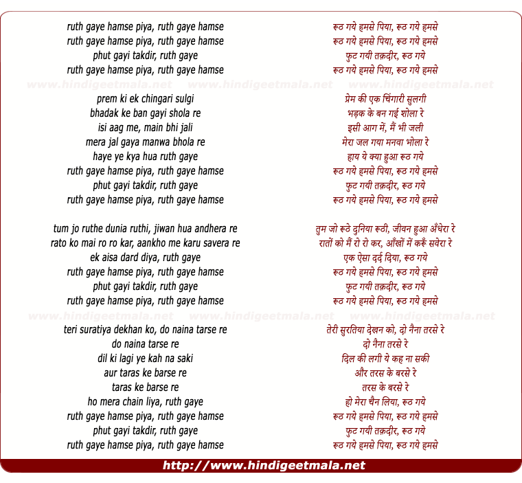 lyrics of song Ruth Gaye Humse Piya