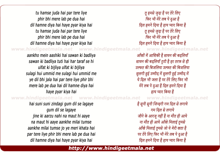 lyrics of song Tu Humse Juda Hai Par Tere Liye Phir Bhi