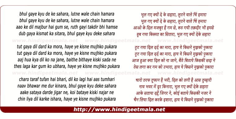 lyrics of song Bhool Gaye Kyo De Ke Sahara