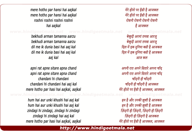 lyrics of song Mere Hotho Par Hansi Hai Aajkal